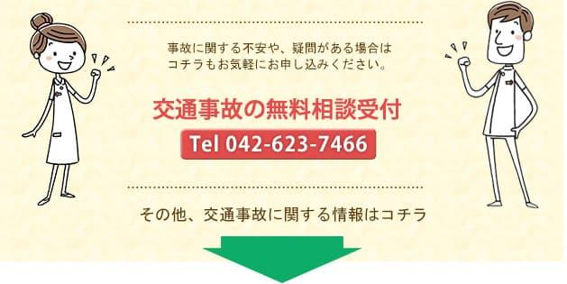 事故に関する不安や、疑問がある場合はコチラもお気軽にお申し込みください。 交通事故の無料相談受付 その他、交通事故に関する情報はコチラ