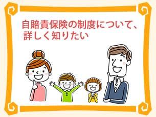 自賠責保険の制度について、詳しく知りたい