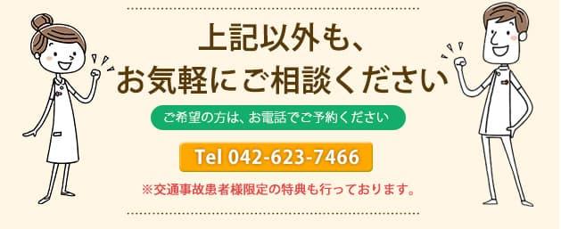 上記以外も、お気軽にご相談ください ご希望の方は、お電話でご予約ください ※交通事故患者様限定の特典も行っております。