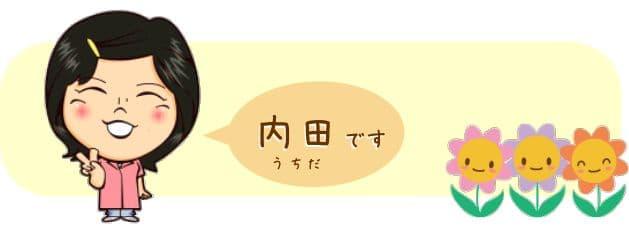 スタッフ 内田
