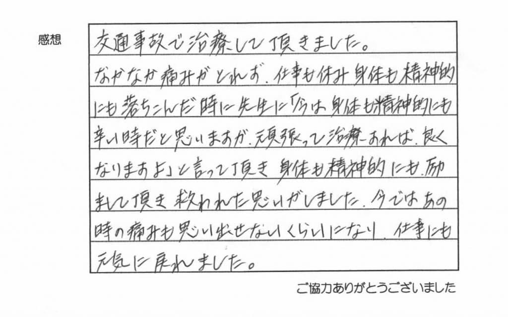 40代 ・ 女性 ・ E.I.様 交通事故レビュー