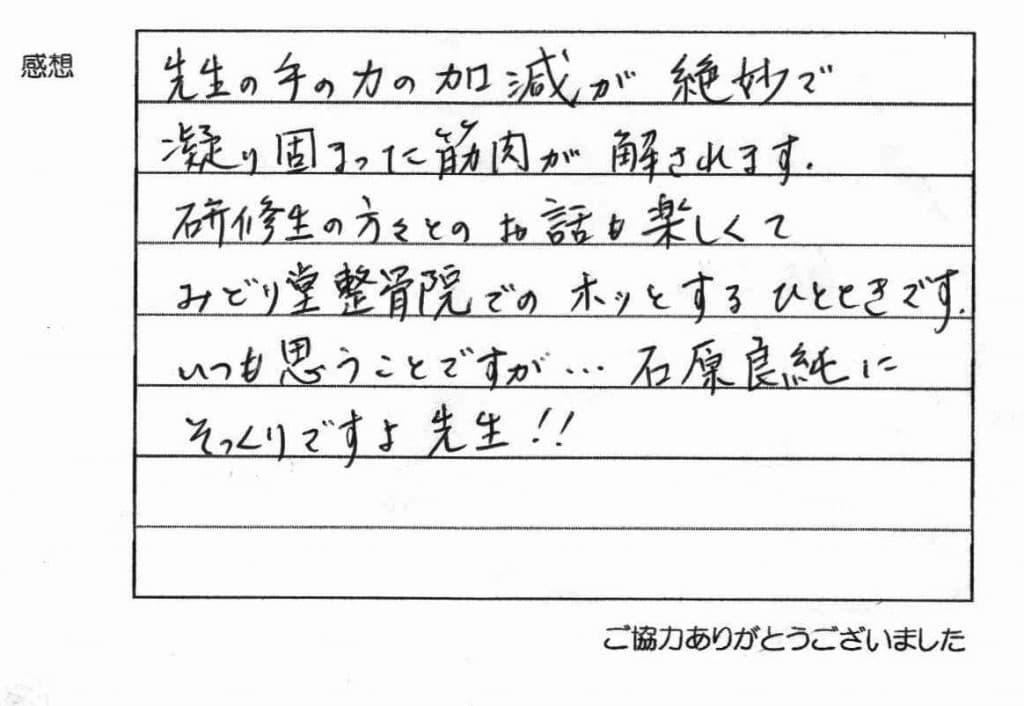 50代 ・ 女性 ・ S.O.様 レビュー