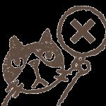 バツ印を出す猫