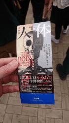 人体展のチケット