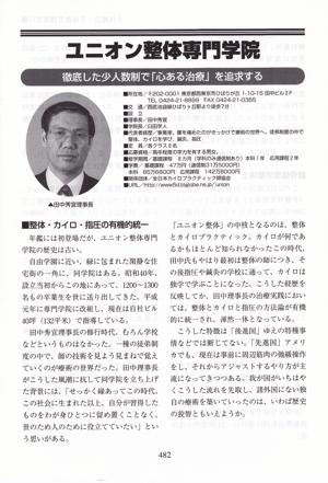 手技療法年鑑 1ページ