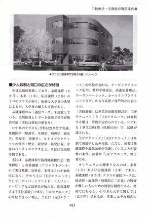 手技療法年鑑 2ページ
