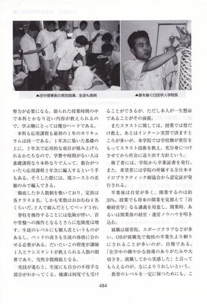 手技療法年鑑 3ページ
