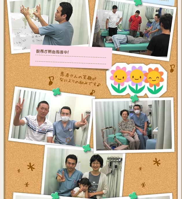 院長が熱血指導中! 患者さんの笑顔がなによりの励みです♪