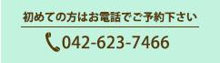 初めての方はお電話でご予約下さい0426237466