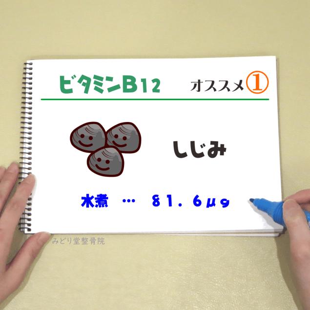 ビタミンB12_オススメ1(しじみ)