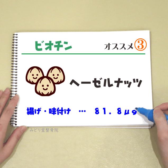 ビタミンB7【ビオチン】_オススメ3(ヘーゼルナッツ)