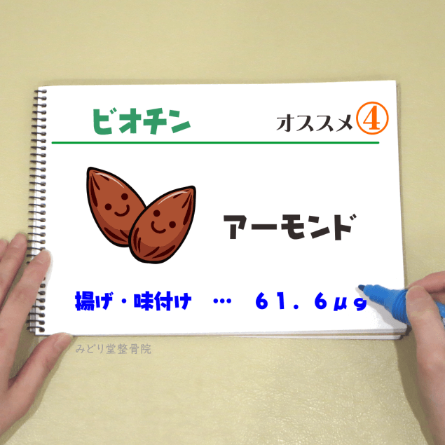 ビタミンB7【ビオチン】_オススメ4(アーモンド)