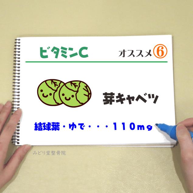 ビタミンC_オススメ6(芽きゃべつ)