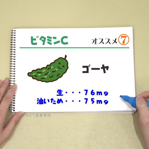 ビタミンC_オススメ7(ゴーヤ・苦瓜)
