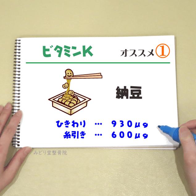 ビタミンK_オススメ1(納豆)