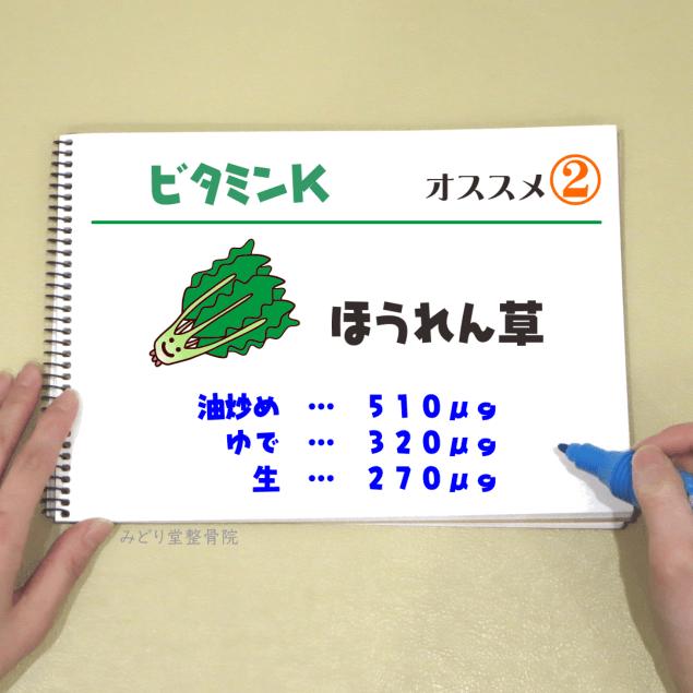ビタミンK_オススメ2(ほうれん草)