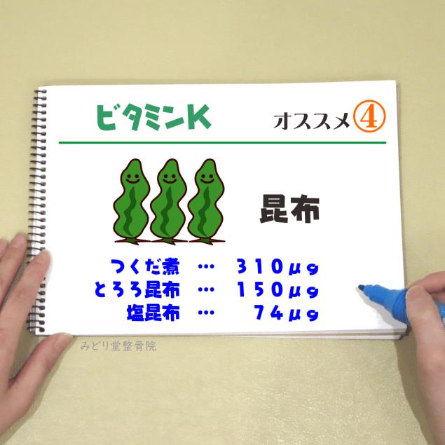 ビタミンK_オススメ4(昆布)