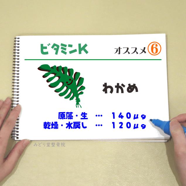 ビタミンK_オススメ6(わかめ)