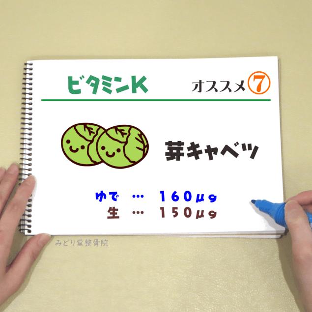 ビタミンK_オススメ7(芽キャベツ)