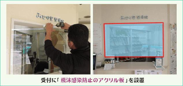 飛沫感染防止のアクリル板