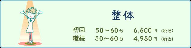 日曜・整体_料金・時間