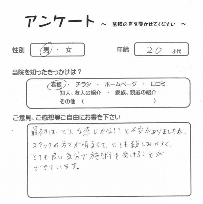 埼玉県、20代男性・T.Z.様より頂いたアンケートの画像
