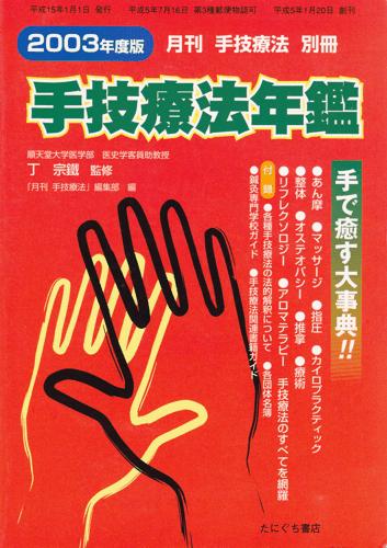 2003年度版 手技療法年鑑の表紙