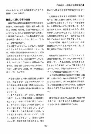 手技療法年鑑 4ページ