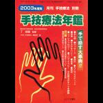 2003年 手技療法年鑑