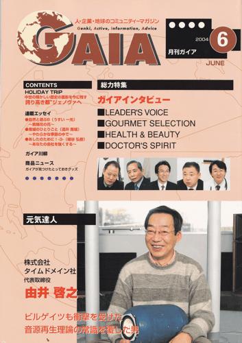月刊ガイア2004-06