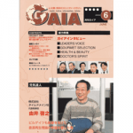 月刊ガイア 表紙