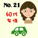 No.21・40代女性・自動車