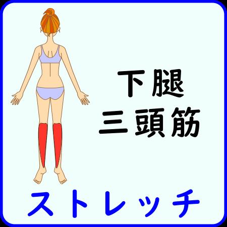 下腿三頭筋のストレッチ