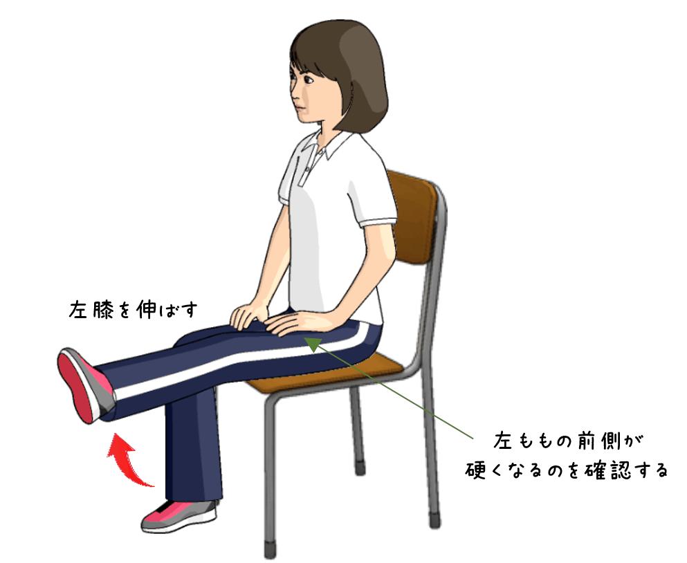 太ももの前の筋肉をトレーニングをする女性のイラスト