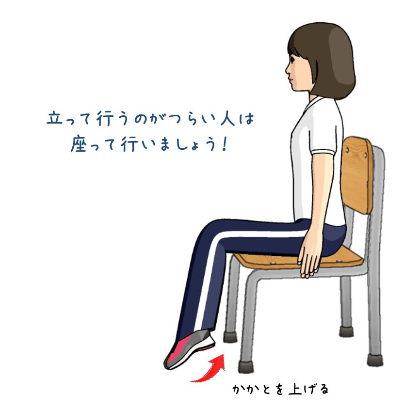 イスに座って腓腹筋のトレーニングをする女性のイラスト