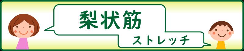 梨状筋のストレッチ