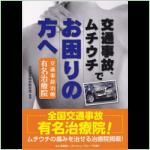 交通事故治療院ガイドの表紙