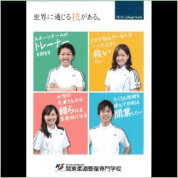2015年度の関東柔道整復専門学校の案内書