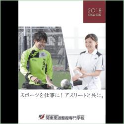 2018年度の関東柔道整復専門学校の案内書