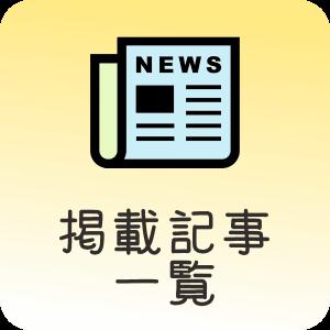 掲載記事メニュー