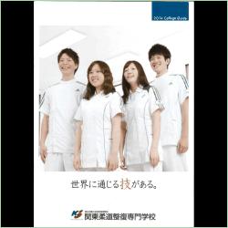 2014年度の関東柔道整復専門学校の案内書