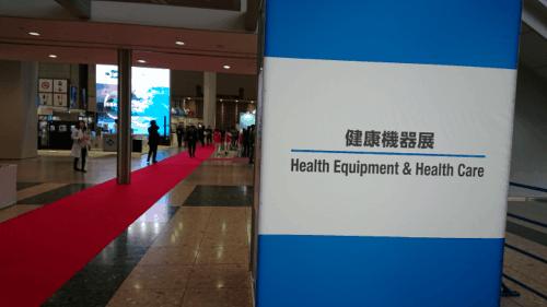 医療機器展の入り口