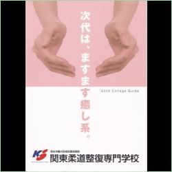 2010年度の関東柔道整復専門学校の案内書