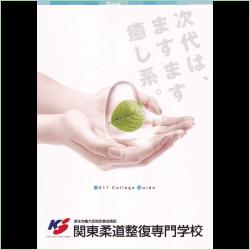 2011年度の関東柔道整復専門学校の案内書