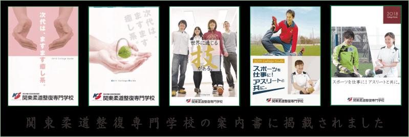 関東柔道整復専門学校の案内書の表紙