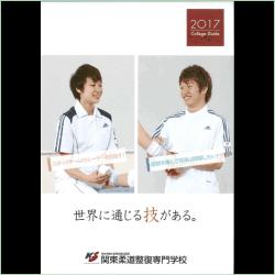 2017年度の関東柔道整復専門学校の案内書