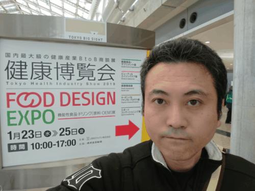 健康博覧会2019の看板と院長(臼田)の写真