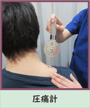押された時の痛みを数値化する検査「圧痛計」