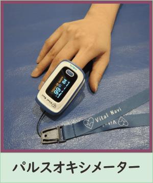 脈拍数と血中の酸素量測定器「パルスオキシメーター」