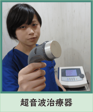 超音波治療器「US-710」